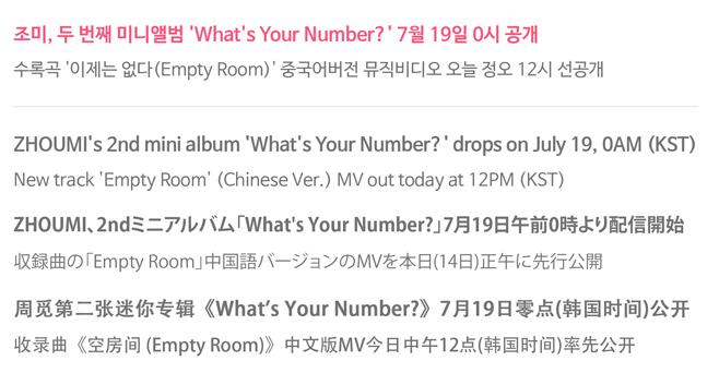 조미, 두 번째 미니앨범 'What's Your Number?' 7월 19일 0시 공개