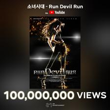 명불허전 소녀시대 파워! 'Run Devil Run' 뮤직비디오도 유튜브 조회수 1억뷰 돌파!