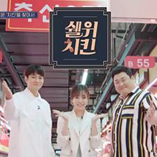 소녀시대 써니, 첫 방송 JTBC '쉘 위 치킨'에서 '스페셜 셰프' 변신! '눈길'