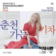 윤종신X태연, <월간 윤종신> 5월호 별책부록 '춘천가는 기차' 21일 발표