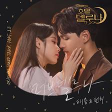 NCT 태용, '호텔 델루나' OST 참여!