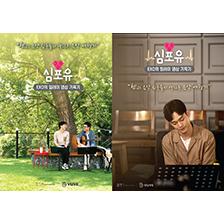 첸과 EXO-L의 특별 컬레버레이션?!