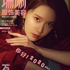 임윤아, 中 유명 매거진 '레일리' 2020년 1월호 커버 장식! '화제'