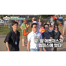 JTBC '양식의 양식' 동방신기 최강창민, '월드 바비큐 챔피언십 2019' 방문! 프로 먹방러로 변신