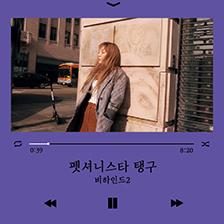 음원퀸 '태연' 2집 리패키지 앨범 'Purpose' 촬영현장