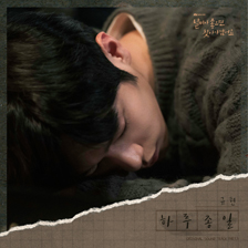 슈퍼주니어 규현, JTBC '날씨가 좋으면 찾아가겠어요' OST '하루종일' 16일 오후 6시 발매!