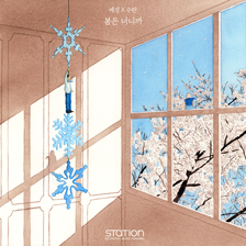 예성 X 수란 신곡 '봄은 너니까' 음원, 라이브 클립 1일 오후 6시 공개!