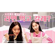 소녀시대 유리의 '유리한 식탁', 17일(수) 첫 방송