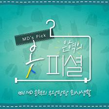 은혁, 패션 회사 MD 변신! '은혁의 옷피셜' 통해 다양한 상황 별 '남친룩' 코디 완성!