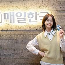 '허쉬' 임윤아, 인턴 기자증 공개! '시선 집중'