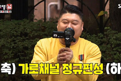 SBS 'We Will Channel You!' Kang Ho Dong, creator of veteran entertainer introduction!