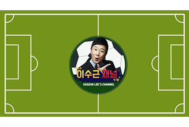 YouTube 'Lee Su Geun Channel' Lee Su Geun, a new event 'futsal' challenge!