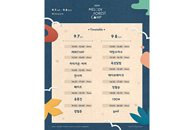 'God-Jang Beom June to Heize-10cm', the final lineup of <Melody Forest Camp> released in September!