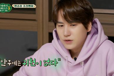 "KYUHYUN Team Top Performing Arts tvN ""언제까지 어깨춤을 추게 할 거야"" Topic!"